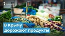 В Крыму дорожают продукты | Крымский вечер