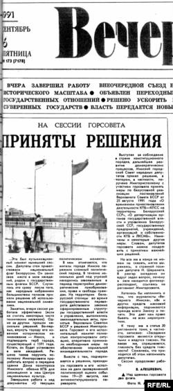 Ілюстрацыя з публікацыяй «Вячэрняга Мінска»