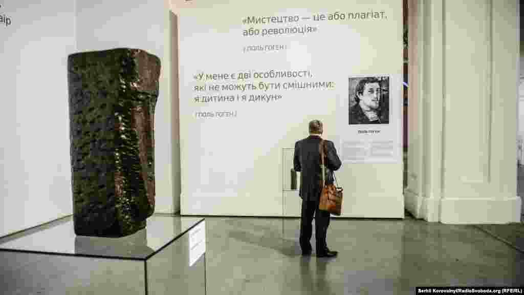 Відвідувач читає біографію Поля Гогена. На передньому плані – «Голова» Амадео Модільяні