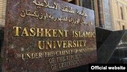 Это фото было взято с официального сайта Исламского университета в Ташкенте.