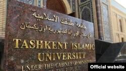 Бу сурат Тошкент ислом университети расмий сайтидан олинди