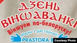 Belarus - poster for Belarusian greetings Party, 22Dec2014
