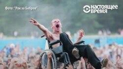 Абсолютно счастливый человек: зрители на рок-концерте на руках подняли над толпой парня на коляске