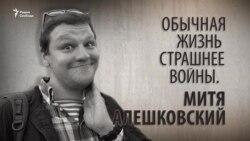 Обычная жизнь страшнее войны. Митя Алешковский. Анонс