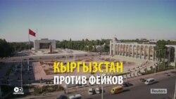 В Кыргызстане заработал «Фактчек» – сайт по борьбе с ложью в новостях