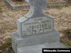 Могила Александр Львовны Толстой на кладбище в Ново-Дивеево