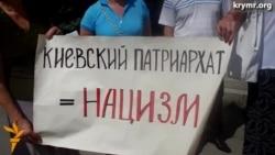 Пророссийские активисты пикетировали храм Киевского патриархата в Симферополе