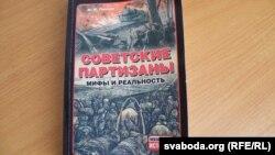Кніга з сэрыі «Неизвестная Беларусь» — «Советские партизаны. Мифы и реальность»