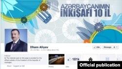Ադրբեջանի նախագահի էջը Facebook-ում