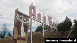 Ала-Бука районуна кире бериштеги жазуу.