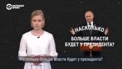Как расширятся полномочия Путина после принятия поправок