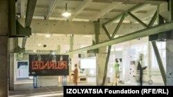 "Платформа ""Изоляция"" в Киеве"