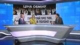 Цемах, Сенцов, полонені моряки: очікуваний обмін та пастки Кремля