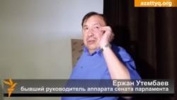 Ержан Өтембаевты еркіндікте қалдырды