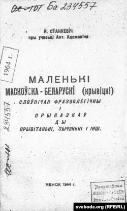 Ян Станкевіч. Маленькі маскоўска-беларускі (крывіцкі) слоўнічак фразэолёгічны... Менск, 1944.