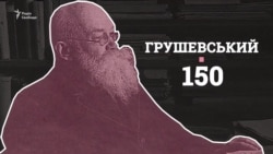 «Наукова кухня» Михайла Грушевського у Києві