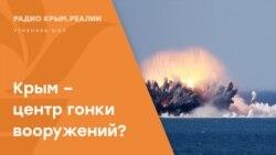 Ракеты, вперед! Крым - центр гонки вооружений?