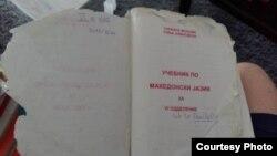 Скопје - учебници за основно образование