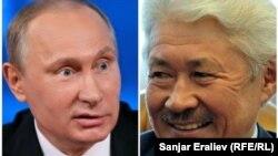 Путин жана Акун