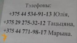 Збор сродкаў Рыгору Кійко