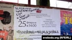 Аб'ява напрыпынку наМаскоўскім праспэкце