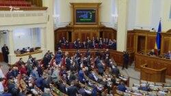 Верховна Рада ухвалила державний бюджет-2018 (відео)
