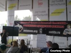 Аукцион в поддержку заключенных антифашистов