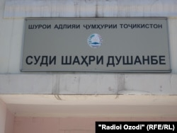 Додгоҳи шаҳри Душанбе.