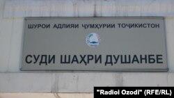 Бинои Додгоҳи шаҳри Душанбе