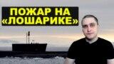 Новый «Курск» или Трагедия «Лошарика». НовостиСВЕРХДЕРЖАВЫ