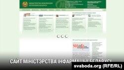 Старонка Міністэрства інфармацыі ў дзень 500-годзьдзя кнігавыданьня