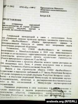 Прадстаўленьне Генпракуратуры па Курапатах, 2012 год