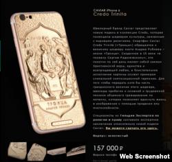 Скриншот со страницы компании Caviar