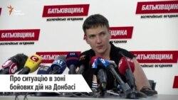 Савченко про переговори з бойовиками та ситуацію на Донбасі