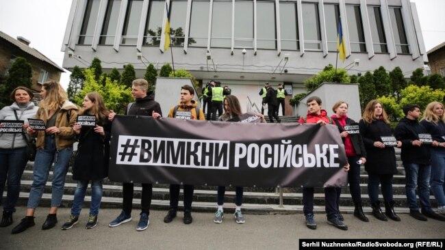 Активисты общественной инициативы «# ВимкниРосийське» во время акции против российской пропаганды на телеканале «Интер». Киев, 9 мая 2019 года