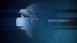 «Ազատություն» TV-ի լրատվական կենտրոն, 19-ը մարտի , 2020թ