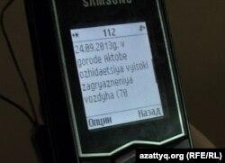 Ақтөбеде ауаның ластанатыны туралы SMS хабарлама. Ақтөбе, 24 қыркүйек 2013 жыл.