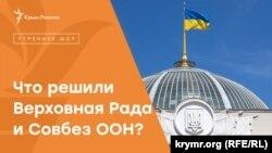 Защититься от агрессии: решения Верховной Рады Украины и Совбеза ООН | Радио Крым.Реалии