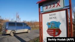 Semn bilingv, în maghiară și ucraineană, în vestul Ucrainei, unde trăiește o importantă minoritate maghiară.
