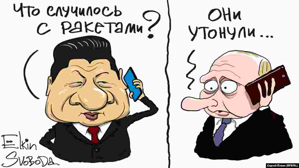 Президенти Китаю і Росії очима російського художника Сергія Йолкіна. Про інцидент із ракетами читайте ТУТ