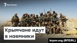 Крымчане идут в наемники. ЧВК «Вагнера» | Радио Крым.Реалии