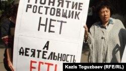 Участники акции протеста, называющие себя жертвами мошенничества, проводят пикет у ДВД Алматы. 22 сентября 2014 года.