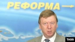 """Идет реформа РАО """"ЕЭС России"""""""