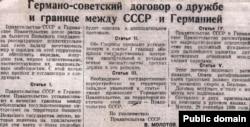 """Тэкст пакта Молатава-Рыбэнтропа ў газэце """"Правда"""""""