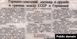 "Пакт ""Молотова-Риббентропа"", опубликованный в газете ""Правда"", 28 сентября 1939"