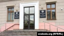 Вярхоўны Суд Беларусі