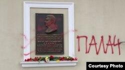 Мемориальная доска Иосифу Сталину. Симферополь, март 2016 года