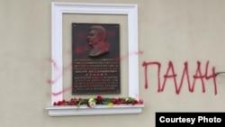 Памятная табліца Сталіну. Крым, 7 сакавіка 2016 г.