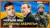 «Крым вернется в лоно матери-Украины» | Крым.Реалии ТВ (видео)