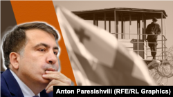Михаил Саакашвили (коллаж)